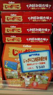 広島駅のお土産コーナー